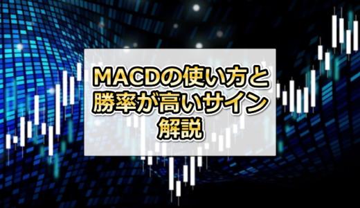MACDのFXでの使い方 特徴や勝率の高いサインを解説