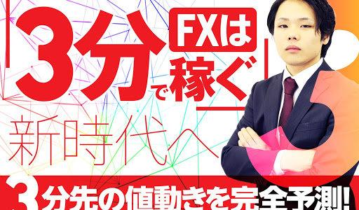 Go!Go!!スキャルFXのロジック(手法)解説と評判口コミレビュー