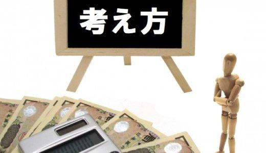 FXでの資金管理の考え方