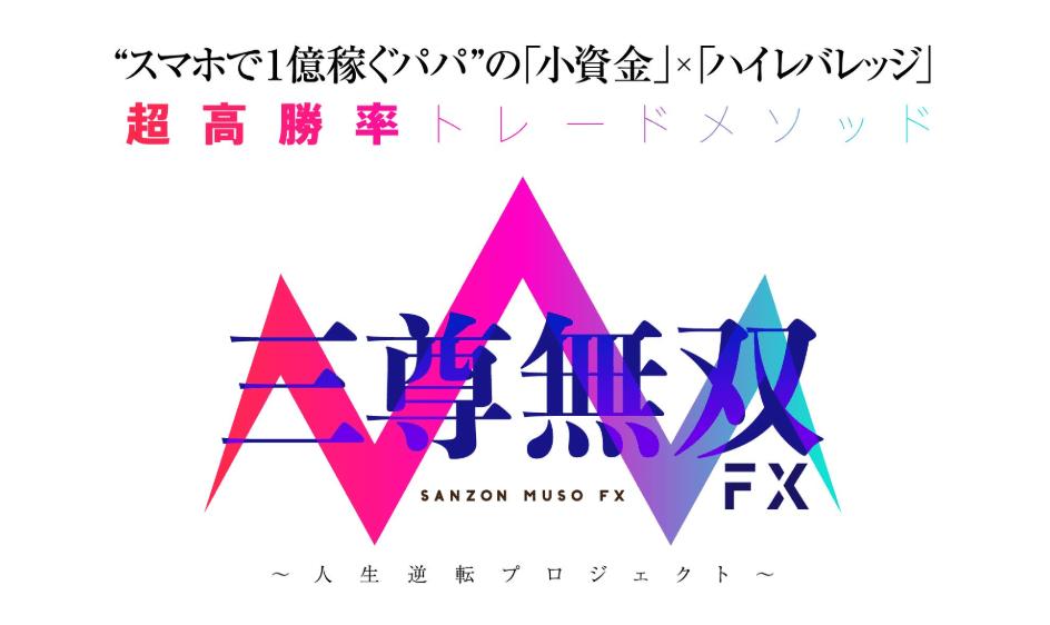 三尊無双FX