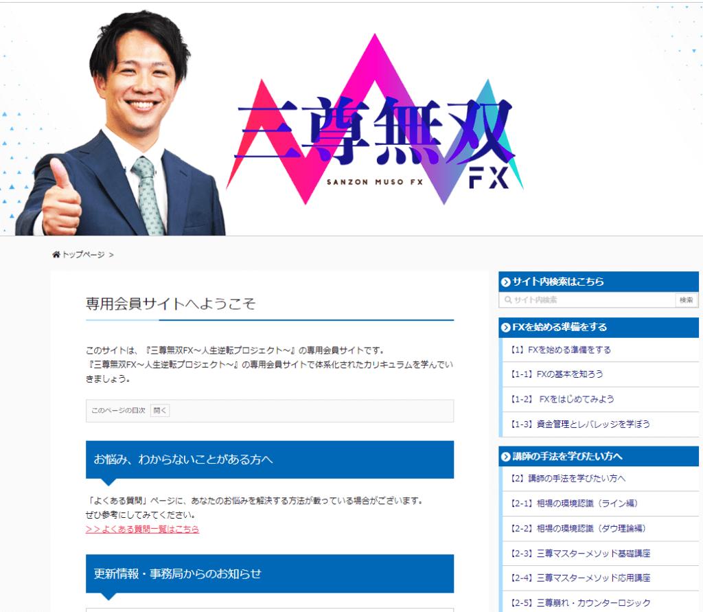 三尊無双FX会員サイト