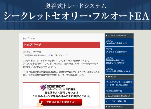 シークレットセオリーフルオートEA会員サイト画面