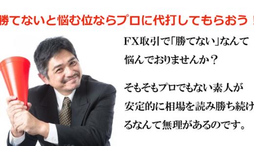 他力本願FXのロジック(手法)解説と評判口コミレビュー
