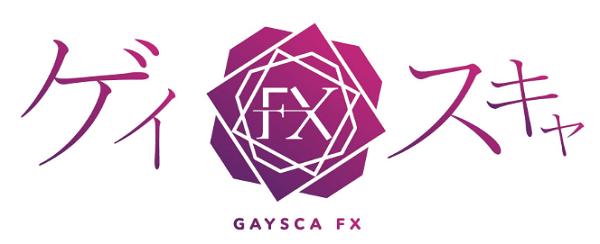 ゲイスキャFX