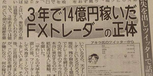 3年で14億円稼いだFXトレーダーアキラ氏