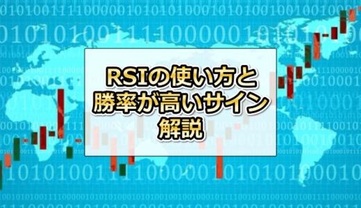 RSIのFXでの使い方 特徴や勝率が高いサインを解説