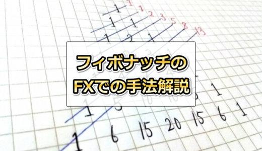 フィボナッチのfxでの種類・使い方・手法を解説