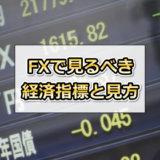 FXでの経済指標の見方と影響をあたえる経済指標について