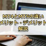 mt4とmt5の違い、概要、メリット・デメリットを解説