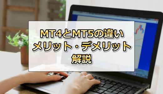 mt4、mt5とは?概要・違い・メリットデメリットについて
