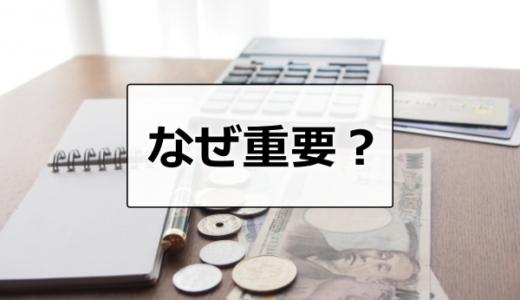 FXでの資金管理はなぜ重要か