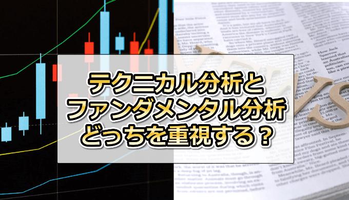 テクニカル分析とファンダメンタル分析